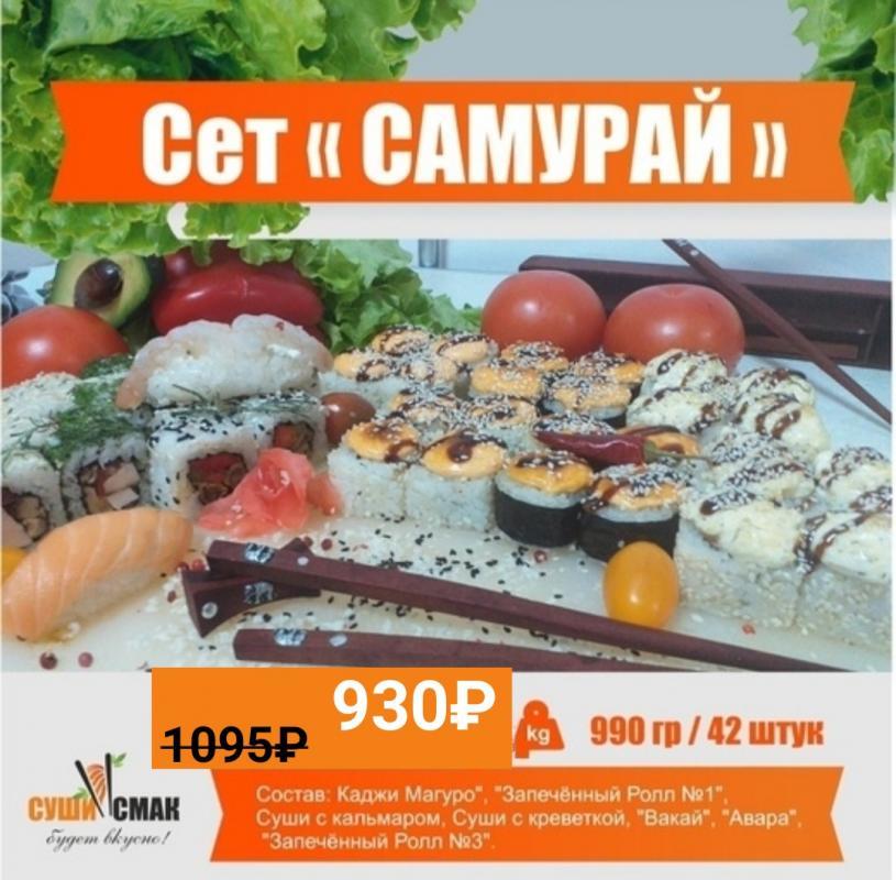 """Сет """"САМУРАЙ"""