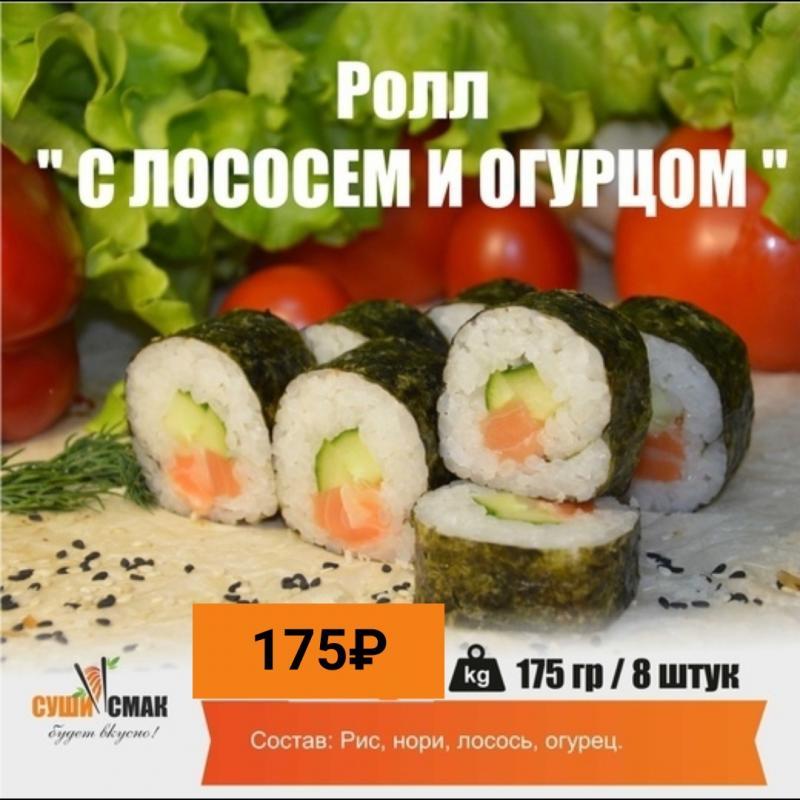 РОЛЛ С ЛОСОСЕМ И ОГУРЦОМ