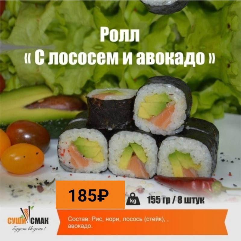 Ролл « С лососем и авокадо »