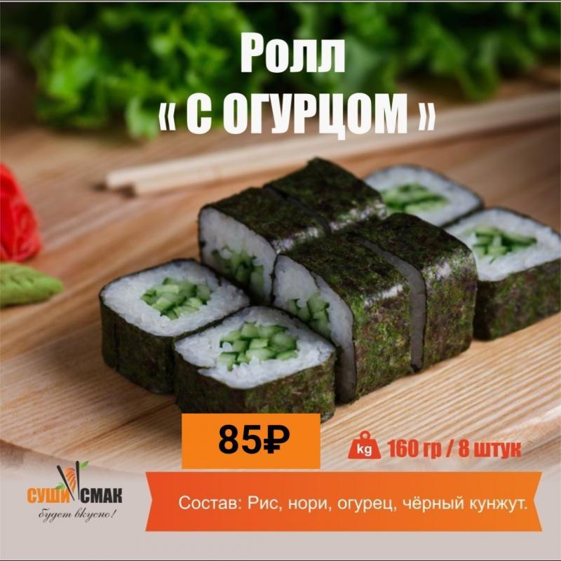 """Ролл """"С ОГУРЦОМ"""""""