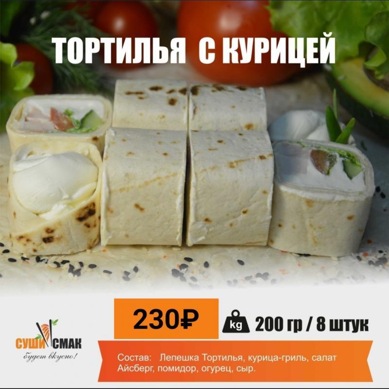 """""""ТОРТИЛЬЯ С КУРИЦЕЙ"""""""