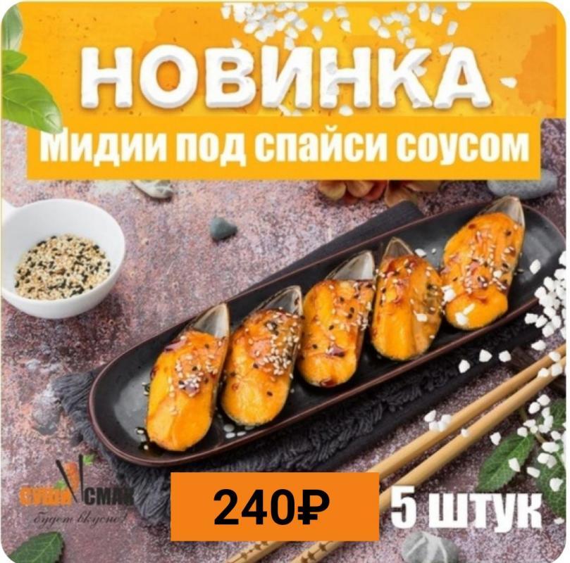 Мидии под спайси соусом