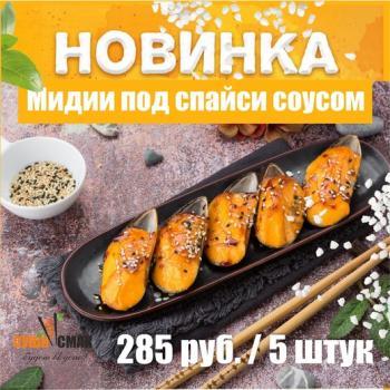 Мидии под сырным соусом