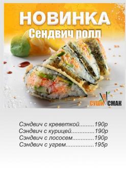 Сэндвич с угрем