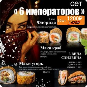 """Сет """"6 ИМПЕРАТОРОВ"""""""