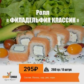 "Ролл ""ФИЛАДЕЛЬФИЯ"" КЛАССИК"