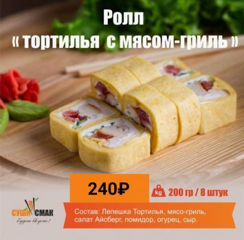 """Ролл """"ТОРТИЛЬЯ с мясом-гриль"""""""