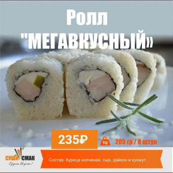 """Ролл """"МЕГАВКУСНЫЙ"""""""