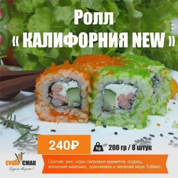 """Ролл """"КАЛИФОРНИЯ NEW"""""""