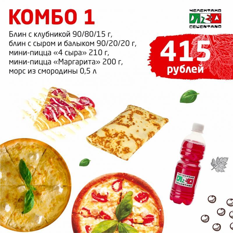 Комбо Че №1