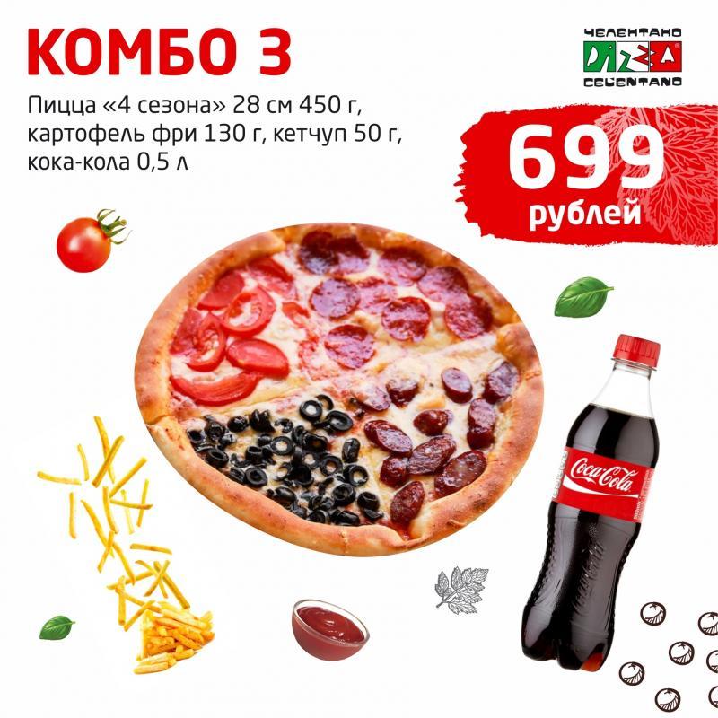 Комбо Че №3