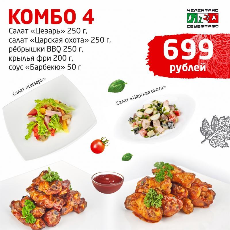 Комбо Че №4
