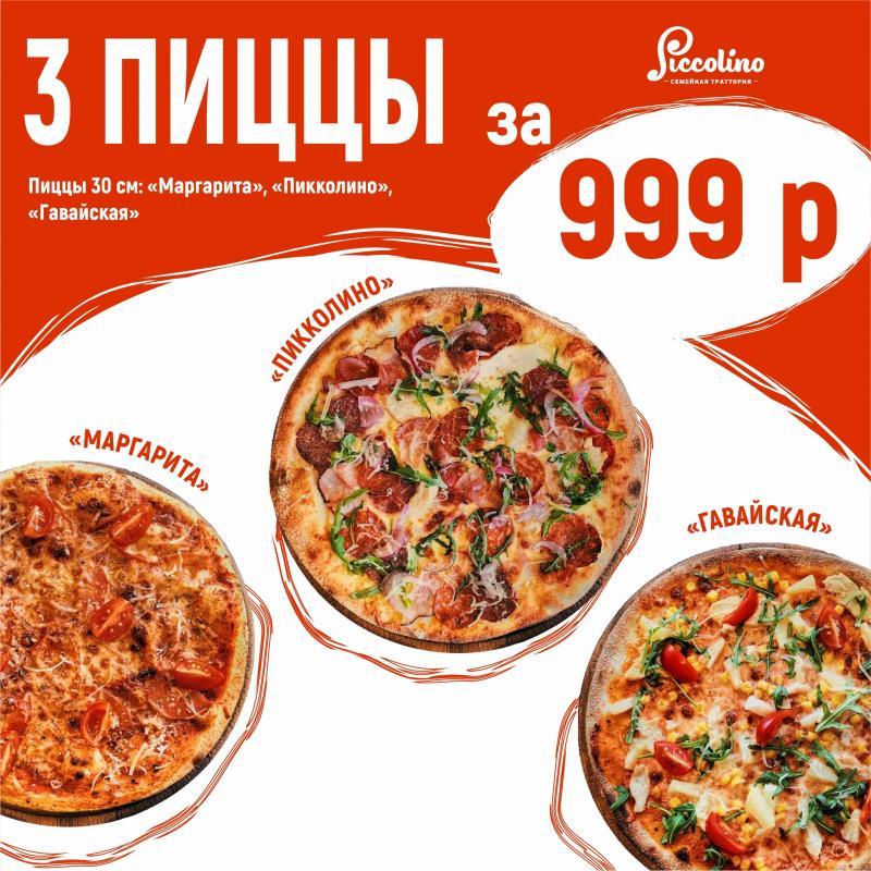 """Комбо """"3 пиццы"""""""