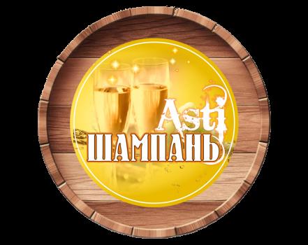 """Напиток пивной газированный """"Шампань-Asti"""" 5,2%"""