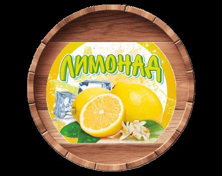 """Напиток безалкогольный газированный """"Лимонад"""""""