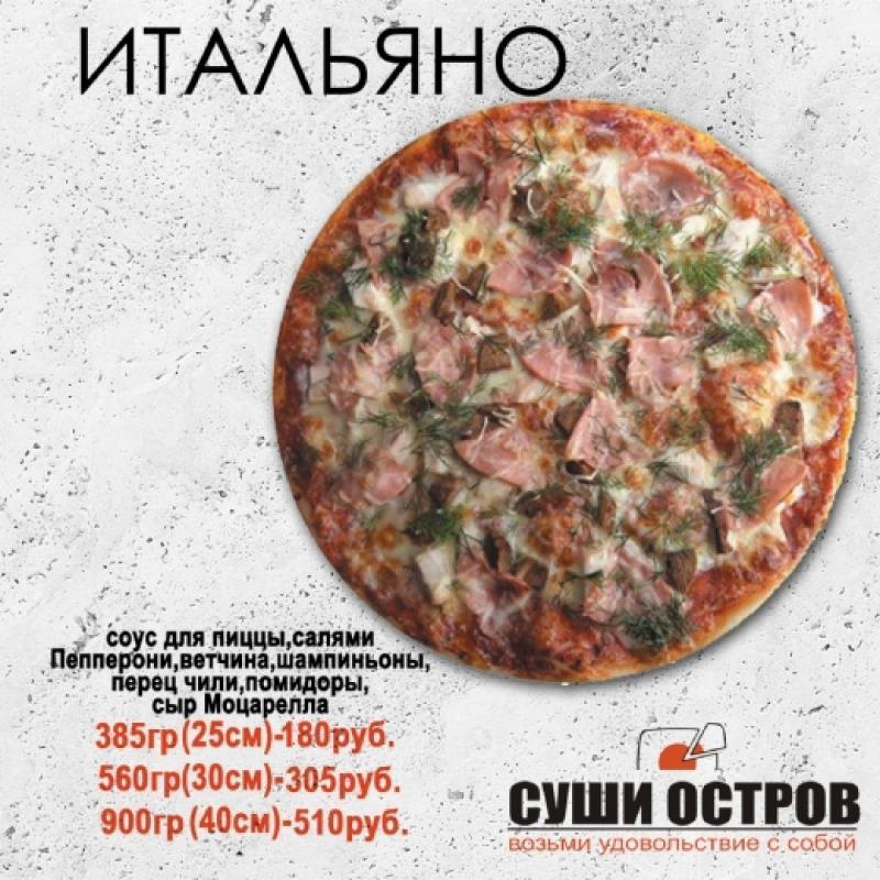 "пицца ""ИТАЛЬЯНО"""