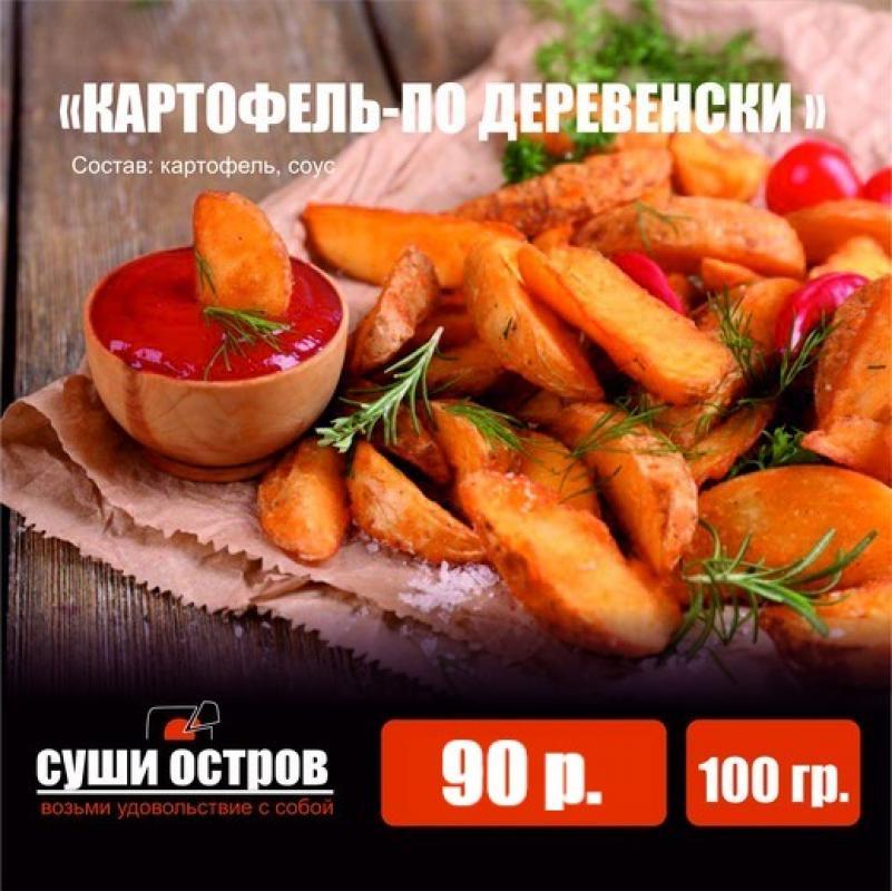 КАРТОФЕЛЬ ПО- ДЕРЕВЕНСКИ