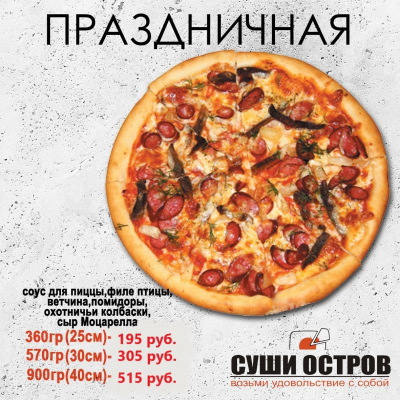 "пицца ""ПРАЗДНИЧНАЯ"""