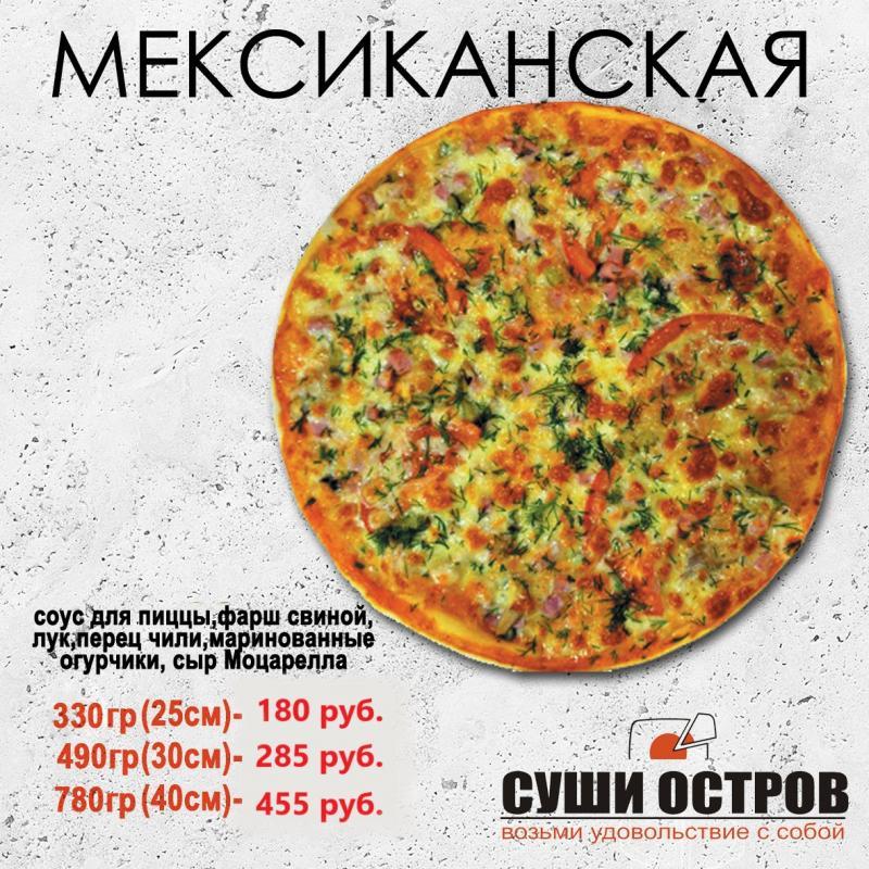 "пицца ""МЕКСИКАНСКАЯ"""