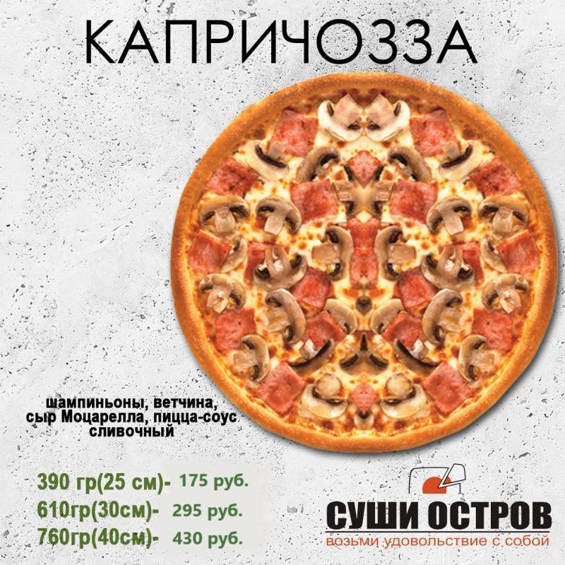 """пицца """"КАПРИЧОЗЗА"""""""