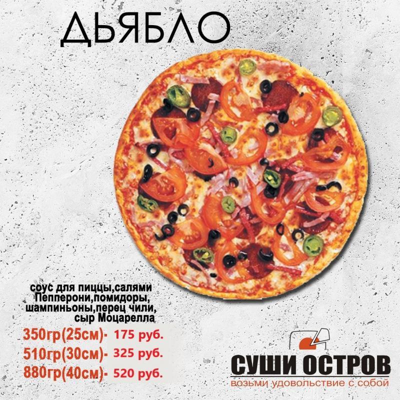 """пицца """"ДЬЯБЛО"""""""