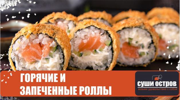 goriachie-i-zapechennie-rolli