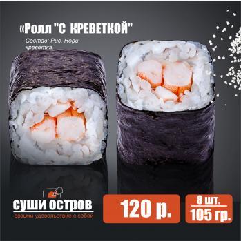 С КРЕВЕТКОЙ
