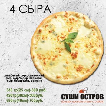 "пицца ""4 СЫРА"""