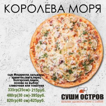 """пицца """"КОРОЛЕВА МОРЯ"""""""