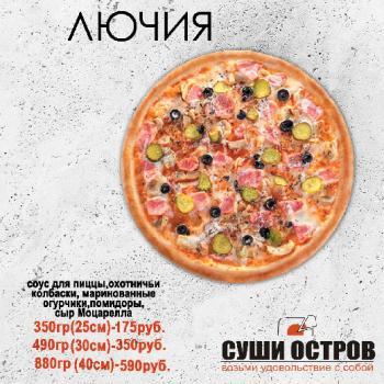 """пицца """"ЛЮЧИЯ"""""""