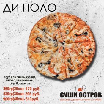 "пицца ""ДИ ПОЛО"""