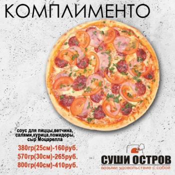 """пицца """"КОМПЛИМЕНТО"""""""