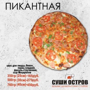 """пицца """"ПИКАНТНАЯ"""""""