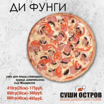 "пицца ""ДИ ФУНГИ"""