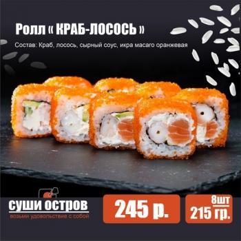 КРАБ-ЛОСОСЬ