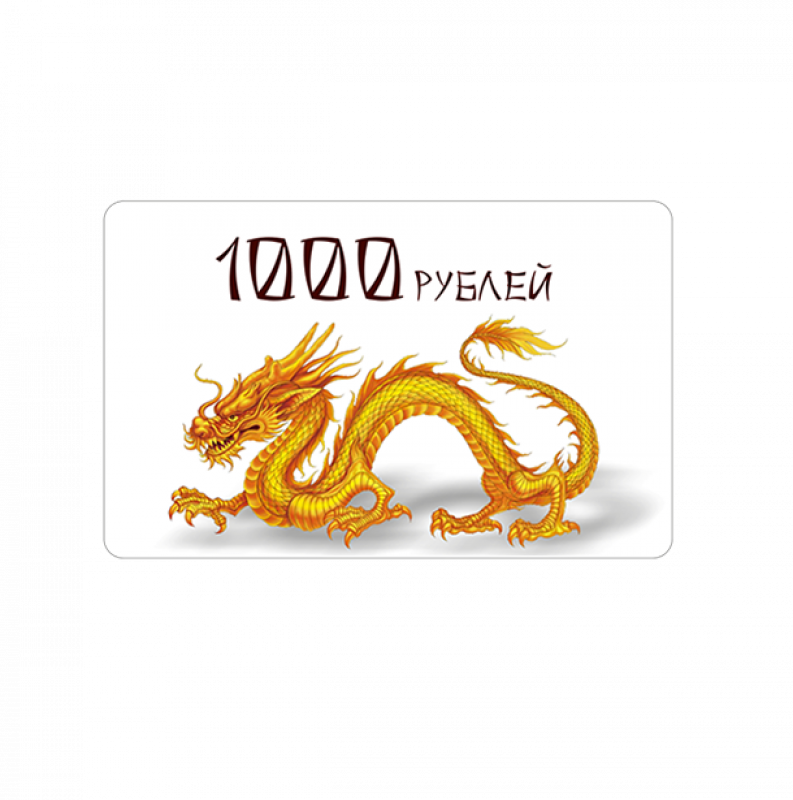сертификат 1000.-