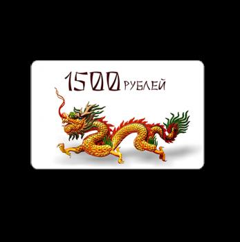 сертификат 1500.-