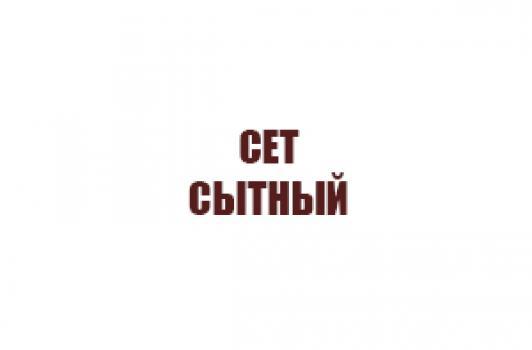 сет Сытный