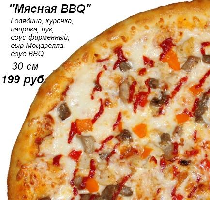 Мясная BBQ