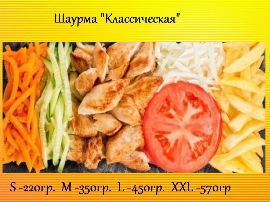 """Шаурма """"Классическая"""""""