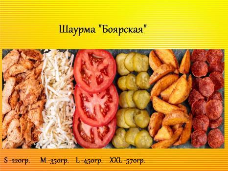 """Шаурма """"Боярская"""""""