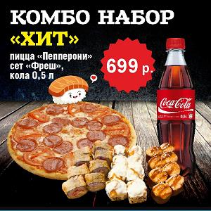 Комбо-ХИТ