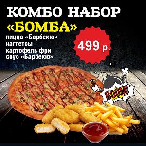 Комбо-Бомба