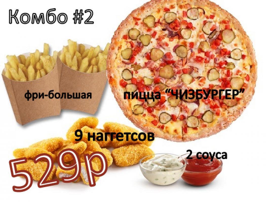 КОМБО №2