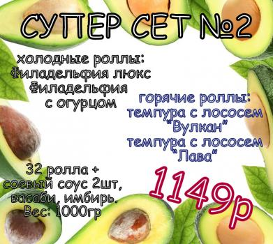 СУПЕР СЕТ №2