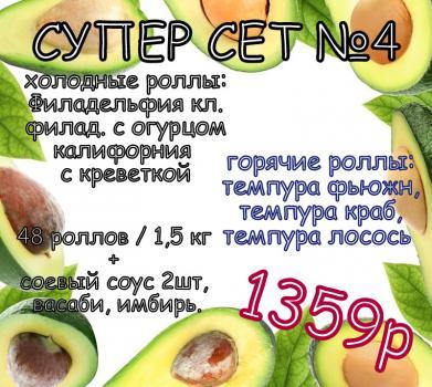 СУПЕР СЕТ №4