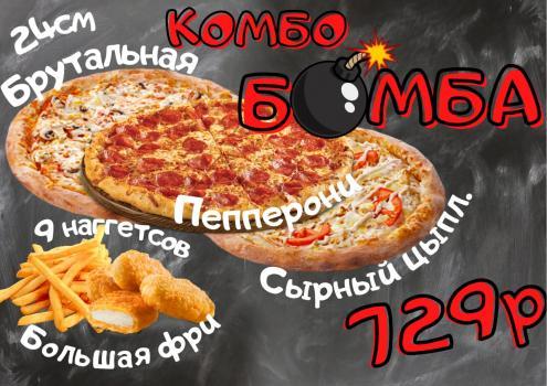 """Комбо """"БОМБА"""""""