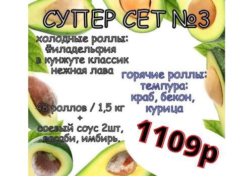 СУПЕР СЕТ №3