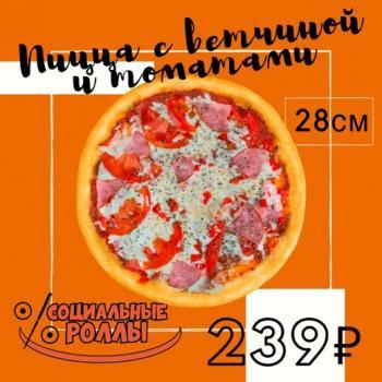 Пицца с ветчиной и томатами